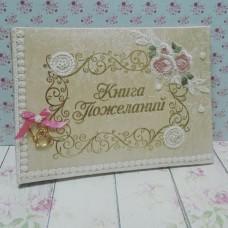 "Книга для пожеланий ""Шебби шик""  SvetikFantasy"