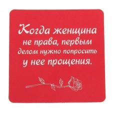 """Магнит """"Когда женщина не права""""  №5326.27"""