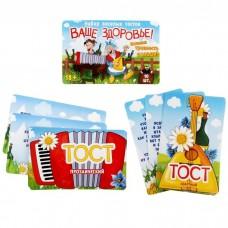 """Набор веселых тостов """"Ваше здоровье"""" (10 карточек) №5108.80"""