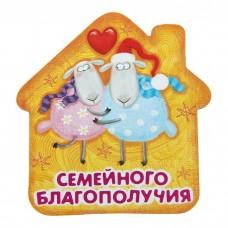 "Магнит ""Семейного благополучия"", 8см   №5124.21"