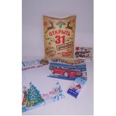 Подарок от Деда Мороза для мальчика (из 5 предметов) №4830.260