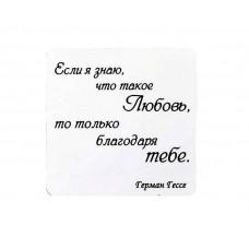 """Магнит """"Если я знаю что такое любовь..."""", 8,5х0,3см   №4888.20"""