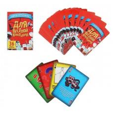 """Карты игральные """"Для веселой компании"""" размер 1 х 6 х 9 см №4606.20"""