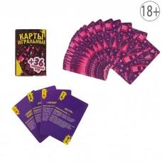 """Карты игральные """"Фанты""""  размер 1 х 6 х 9 см"""