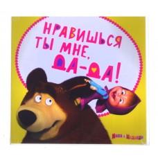 """Магнит Маша и Медведь """"Нравишься ты мне…"""", 6х6 см №4665.49"""