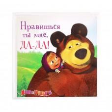 """Магнит Маша и Медведь """"Нравишься ты мне…"""", 6х6 см №4666.49"""