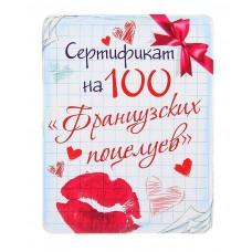 "Магнит ""Сертификат на 100 Французких поцелуев"", 10см   №4288.20"