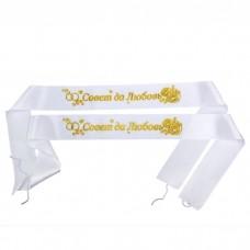"""Лента двойная для оформления свадебного кортежа """"Совет да любовь"""" 168 см №4164.82"""