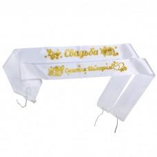"""Лента двойная для оформления свадебного кортежа """"Свадьба - Счастья молодым"""" 168 см №4165.82"""