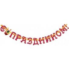 "Гирлянда ""С Праздником !"" размер: 1,90 м №4227.90"