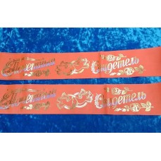 """Ленты """"Почетный свидетель"""", комплект: 2 штуки, цвет: оранжевый №4022.40"""