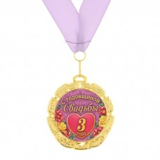 """Медаль """"С годовщиной свадьбы 3 года""""  7см"""
