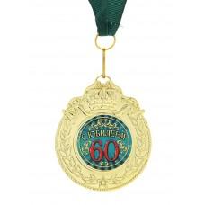 """Медаль """"С юбилеем 60"""" 7 см №3907.46"""