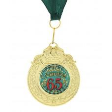 """Медаль """"С юбилеем 65"""" 7 см №3908.46"""