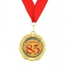 """Медаль """"С юбилеем 85 лет"""" 7см  №3910.102"""
