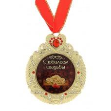 """Медаль """"С юбилеем свадьбы """" 7 см №3911.234"""