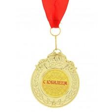 """Медаль """"С юбилеем"""" 7 см №3912.46"""