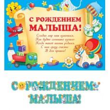 """Гирлянда """"С рождением малыша"""" (плакат в подарок  Размер:339 x 494 мм) №3492.111"""