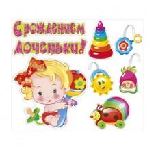 """Набор украшений на скотче """"С рождением доченьки!""""   №3510.113"""