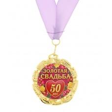 """Медаль """"Золотая свадьба 50 лет"""" 7 см №3573.102"""