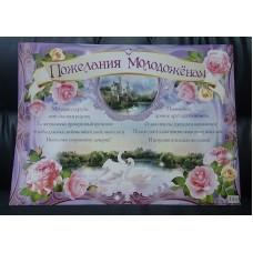 "Плакат ""Пожелания молодоженам"" 1 шт.№3386.30"
