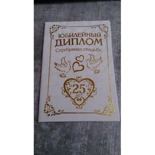 Диплом поздравление на серебряную свадьбу