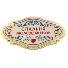 "Табличка на дверь ажурная ""Спальня молодоженов"" Размер:0,7 х 18 х 10 см  №3021.37"