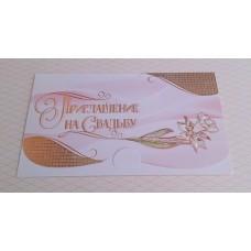 Приглашение на свадьбу 14х8,0 см Цвет: бело-розовый №3073.3