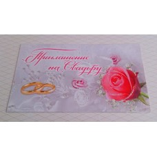 Приглашение на свадьбу 12х7,0 см Цвет: серебро с розовым №3074.3