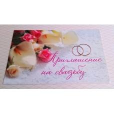 Приглашение на свадьбу 13,5 х 8,5 см Каллы №3081.3