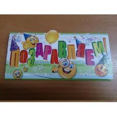 Конверт для денег Поздравляем! 171х82мм №2011.10