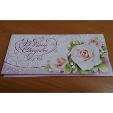 Конверт для денег В день свадьбы! 171х82мм №2388.10