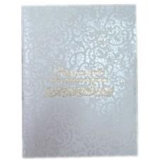Папка для свидетельства о браке, рисунок кружево Размер А4 Цвет:белая №2681.240