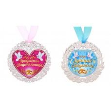 """Набор медалей """"Лучший свидетель"""" и """"Прекрасная свидетельница"""" №5548.114"""