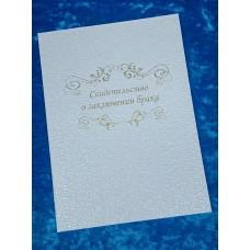 Папка для свидетельства о браке   №5709.260