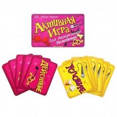 Игра вопрос-ответ Активная игра для нескромной компании  (набор 20 карточек) №6056