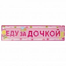 "Наклейка на номер ""Еду за Дочкой"" №6413"