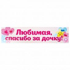 """Наклейка на номер """"Любимая Спасибо за Дочку!"""" №6415"""