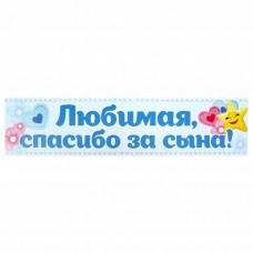 """Наклейка на номер """"Любимая Спасибо за Сына!"""" №6416"""