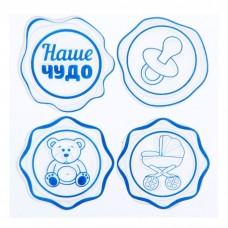 Набор штампов для творчества Малышу