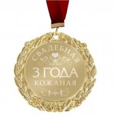 """Медаль с лазерной гравировкой свадебная """"3 года. Кожаная свадьба"""""""