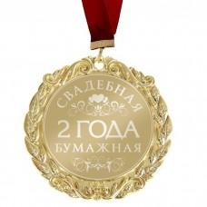 """Медаль с лазерной гравировкой свадебная """"2 года. Бумажная свадьба"""""""