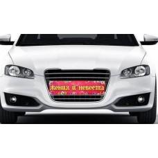 """Наклейка на номер автомобиля """"Жених и невеста"""" пластик  52х11см №1731.25"""