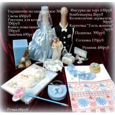 Свадьба в голубом цвете Вариант№1 №1519