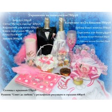 Свадьба в розовом цвете Вариант№1 №942