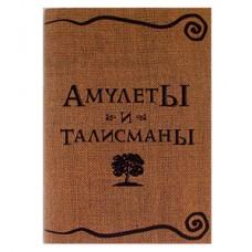 "Брошюра ""Амулеты и талисманы"", 10х15 см №407.23"