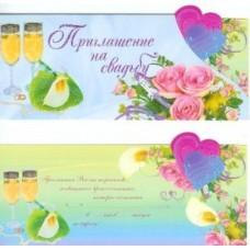 Приглашение на свадьбу АД  212.124