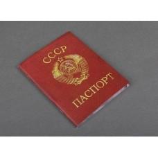 """Блокнот """"Паспорт СССР"""" (40 листов)"""