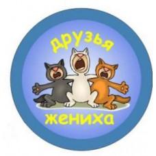 """Значок-медаль """"Друзья жениха"""" №5.12"""