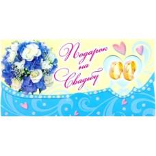 """Конверт для денег """"Подарок на свадьбу"""" (со стихами и открыткой внутри)"""